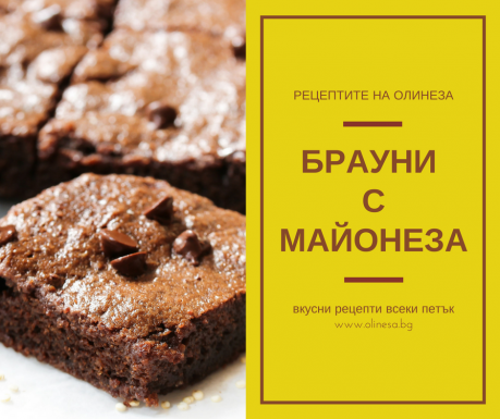 mayonnaise brownie-Olinesanew.png
